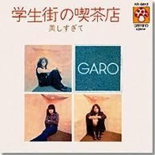 garo_03.jpg