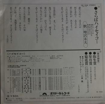 haiseiko_8236.jpg