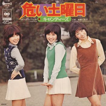 kyandizu_05.jpg