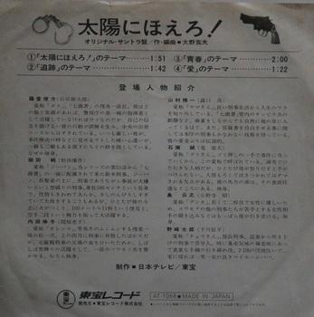 taiyo_8186.jpg